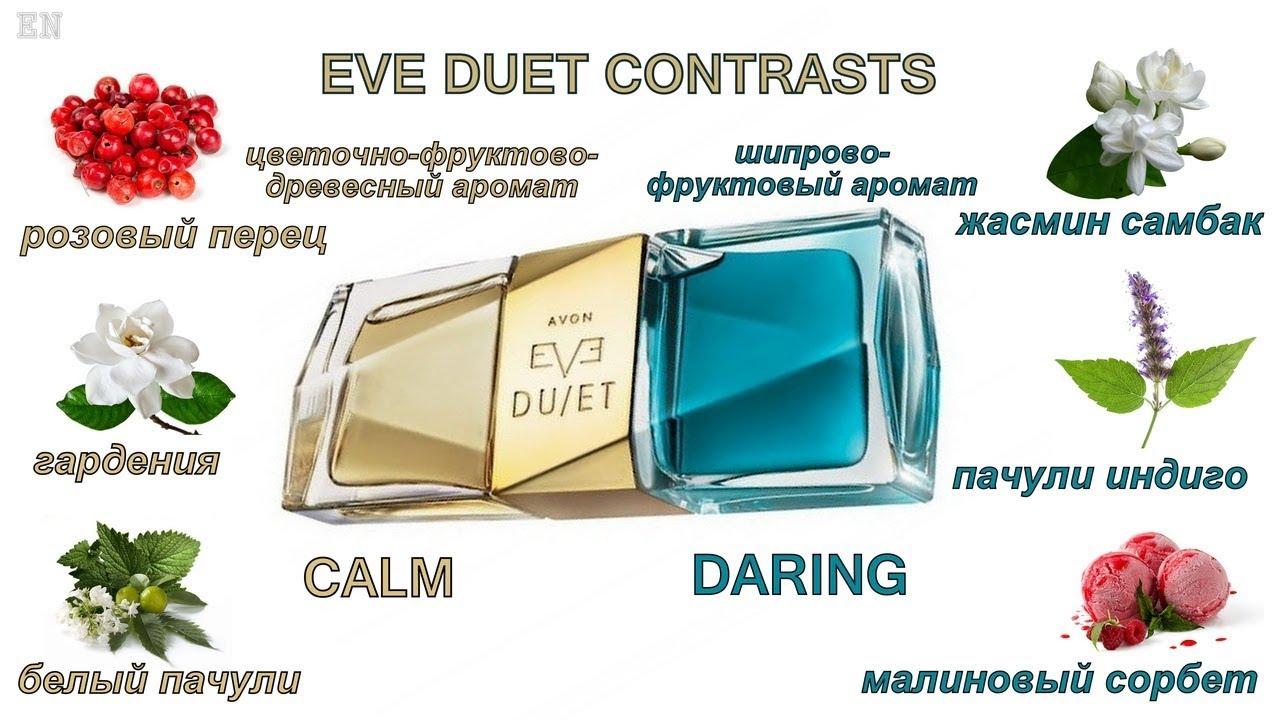 Парфюмерная вода avon eve duet косметика от avon