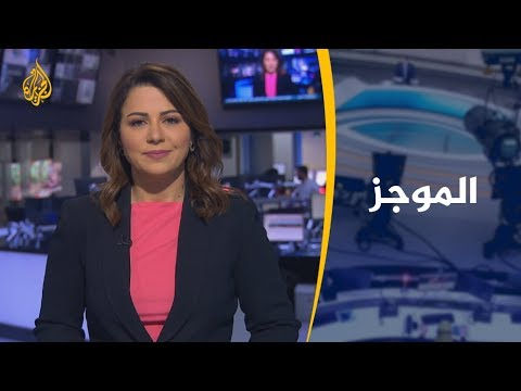 موجز الأخبار - العاشرة مساء (2020/2/25)  - نشر قبل 5 ساعة