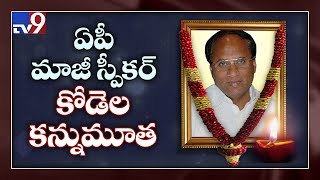 Breaking : AP Ex Speaker Kodela Siva Prasad passes away - TV9