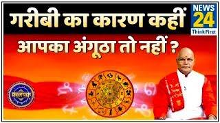 Kaalchakra: आपकी हार का कारण, दुख का कारण, गरीबी का कारण कहीं आपका अंगूठा तो नहीं ?