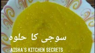 Suji ka Halwa by Aisha   Semolina Sweet Dish