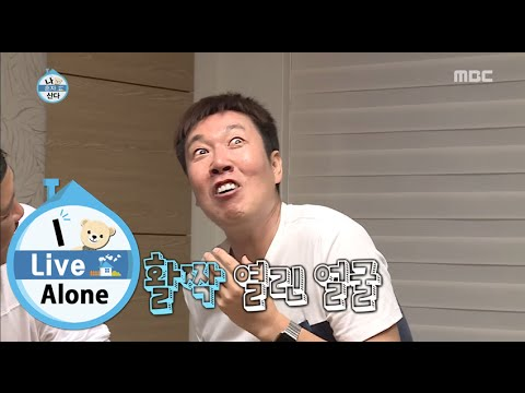 [I Live Alone] 나 혼자 산다 - Kim youngchul was taught the tricks of simulation 20150911