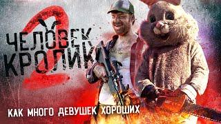 ЧЕЛОВЕК-КРОЛИК 2 [ТРЕШ ОБЗОР фильма Спрятаться негде 2]