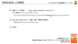 英文読解講座(基礎編):事実と意見による展開3【解説】