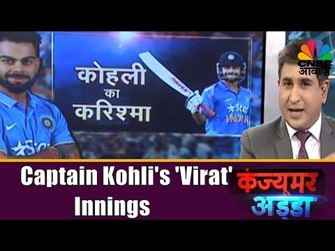 किस शिखर पर पहुँचेंगे विराट कोहली?   Captain Kohli's 'Virat' Innings   Consumer Adda   CNBC Awaaz
