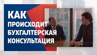 Предварительная консультация бухгалтерской фирмы(, 2017-11-26T18:51:53.000Z)