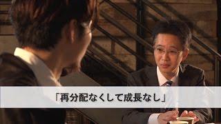 【Re:TV 1-2】アベノミクスって何? #再分配なくして成長なし!