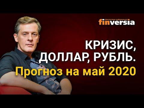 Кризис, доллар, рубль. Прогноз на май 2020