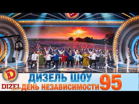 Дизель Шоу 2021 Новый Выпуск 95🔥 День Независимости Украины🇺🇦    Юмор и Приколы 2021 - Видео онлайн