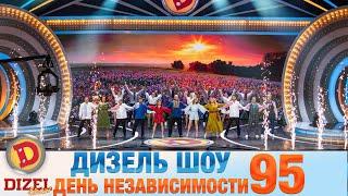 Дизель Шоу 2021 Новый Выпуск 95 День Независимости Украины Юмор и Приколы 2021