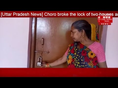 [Uttar Pradesh News] Choro broke the lock of two houses and stole lakhs of rupees from the houses.