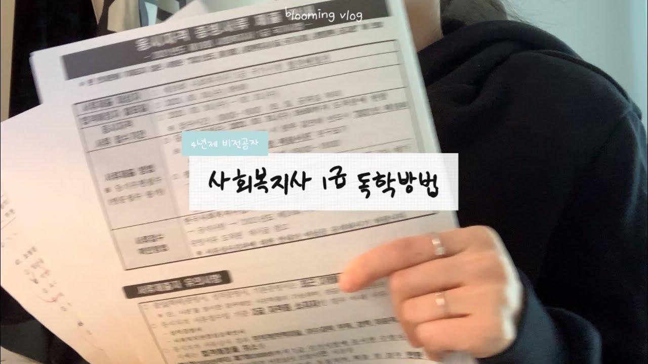 사회복지사 1급 독학ㅣ교재 추천 및 공부방법 (feat. 4년제 비전공자)