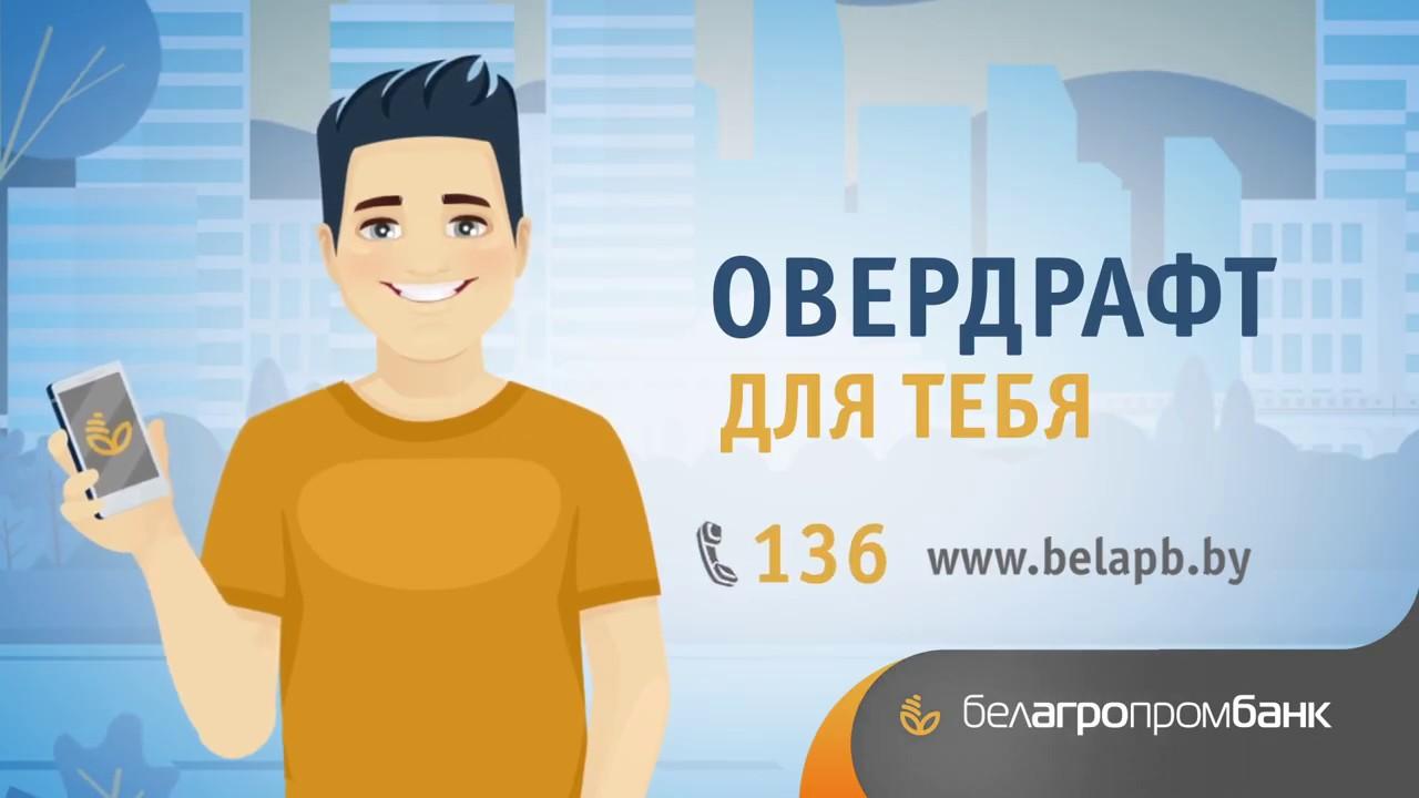 белагропромбанк кредиты без посещения банка как взять банковскую гарантию для обеспечения контракта