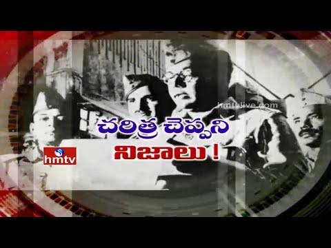 Netaji Subhas Chandra Bose Death Mystery and History | HMTV Special Focus