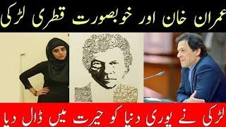 PM Imran Khan And Rare Gift Of Qatar Girl||Beautiful Qatari Girl Gave Precious Gift To Pm Imran Khan