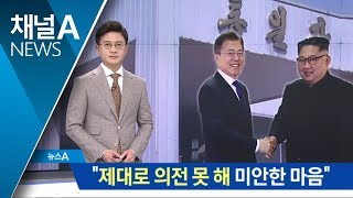 """김정은 """"제대로 의전 못 해 미안한 마음"""" thumbnail"""