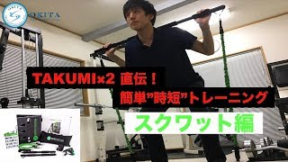 BODYBOSS 2.0 トレーニング解説 スクワット編