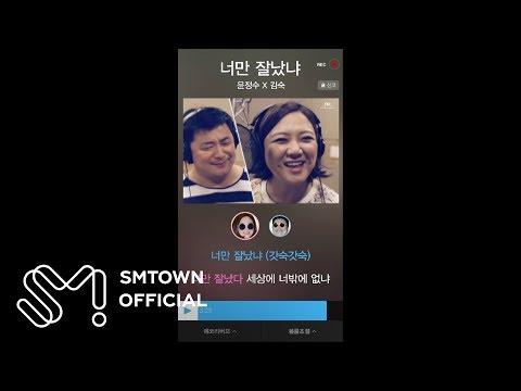 [STATION] 윤정수 X