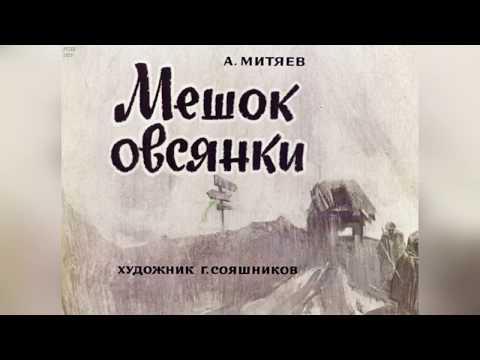 Аудиорассказ детям - Мешок овсянки (А. Митяев)