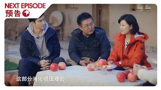 【预告】 胡可高伟光揽下销售重任  村民徒手秒掰苹果?《我们在行动4》第5期 20200107 [东方卫视官方高清HD]