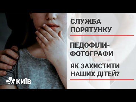 Як фотографи- педофіли полюють на українських дітей?
