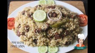 গরুর মাংসের তেহারি || How to Make Beef Tehari Recipe || Tehari Recipe Bangladeshi