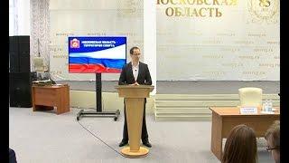 В Доме Правительства Подмосковья подвели итоги обучения спортивных менеджеров