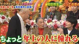 岡田将生が年上の女性に憧れる! 岡田将生 動画 8