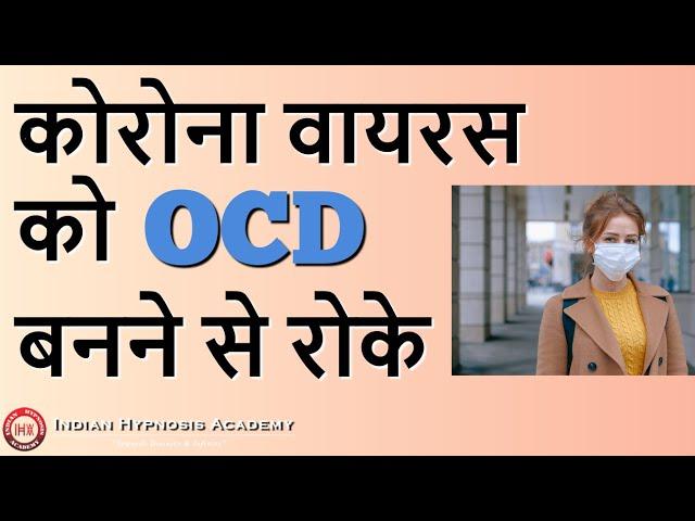 How to Prevent Corona Virus into becoming OCD ? (हिंदी में)