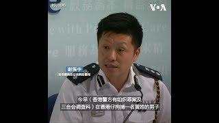 黄之锋等多名香港活动人士被捕 警方警告民众周末勿示威