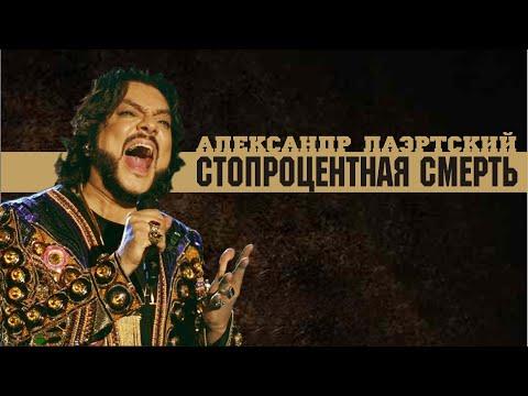 Александр Лаэртский. Стопроцентная смерть.