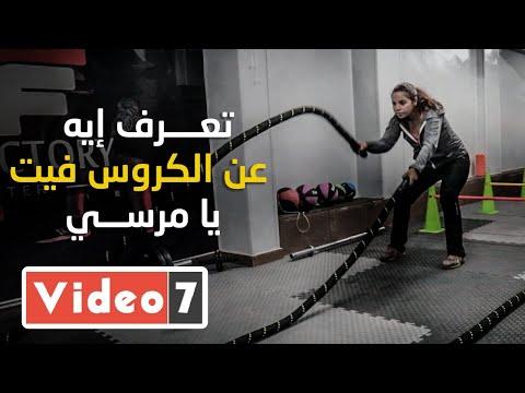 تعرف إيه عن الكروس فيت يا مرسي.. لو ناوي تلعب رياضة اعرف أجدد تريند  - 11:58-2020 / 8 / 1