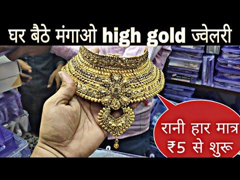 Wholesale artificial jewellery market in delhi   Sadar Bazar   rui mandi    best market for business