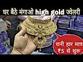 Wholesale artificial jewellery market in delhi | Sadar Bazar | rui mandi || best market for business
