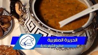الحريرة المغربية بالطريقة الاصلية الناجحة الشيف نادية Harira Marocaine