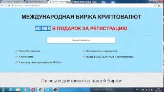 Крипто Мир международная биржа криптовалют Kripto Mir Ico