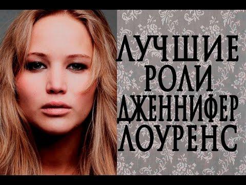 ЛУЧШИЕ РОЛИ ДЖЕННИФЕР ЛОУРЕНС