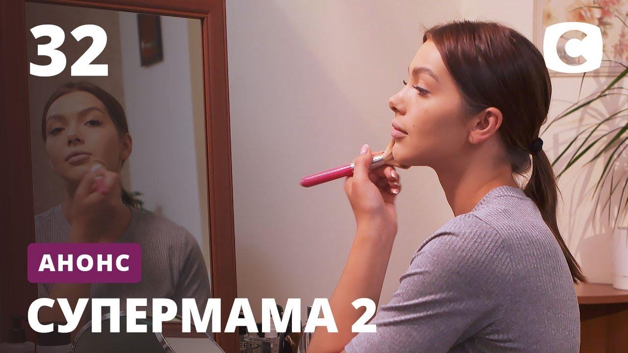 Супермама 2 сезон 32 выпуск от 03.12.2020 Заечка дубайская