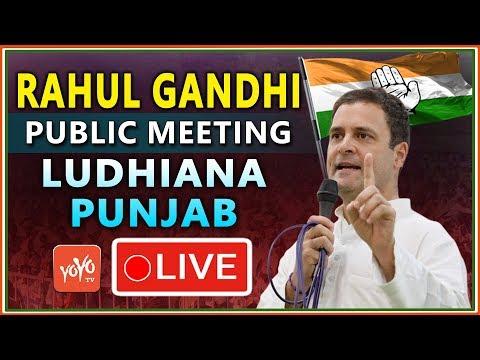 Rahul Gandhi LIVE | Congress President Rahul Gandhi Public Meeting in Ludhiana, Punjab | YOYOTV LIVE