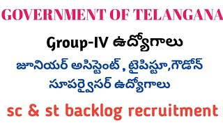 Group-4 vacancies from Government of Telangana | SC &ST Backlog recruitment in Nizamabad