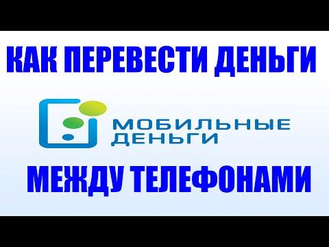 Мобильные деньги/ Киевстар/ Как перевести деньги