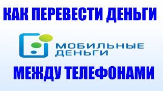 видео Как перевести деньги с мтс на мтс