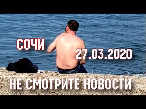 НЕ ПРИЕЗЖАЙТЕ К НАМ В СОЧИ 27.03.2020 НОВОСТИ
