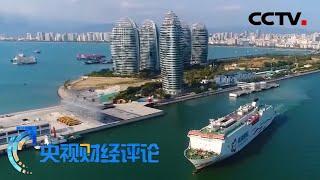 《央视财经评论》 20200602 海南:从自贸区到自贸港 有啥不一样?| CCTV财经