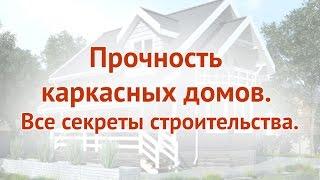 5. Прочность каркасных домов. Все секреты строительства.