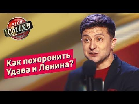 Как похоронить Ленина? Батл Обратная Разминка | Лига Смеха 2019