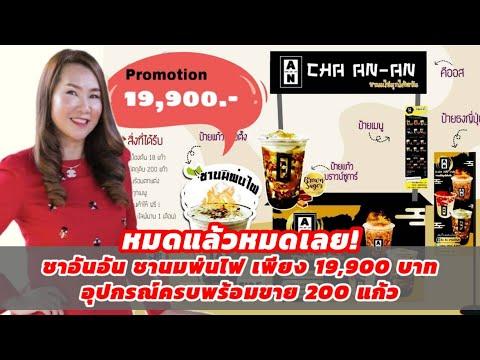 #แฟรนไชส์ชานมพ่นไฟ #ชานมไข่มุกชาอันอัน โปรโมชั่นพิเศษเพียง 19,900 บาท อุปกรณ์ครบพร้อมขาย 200 แก้ว