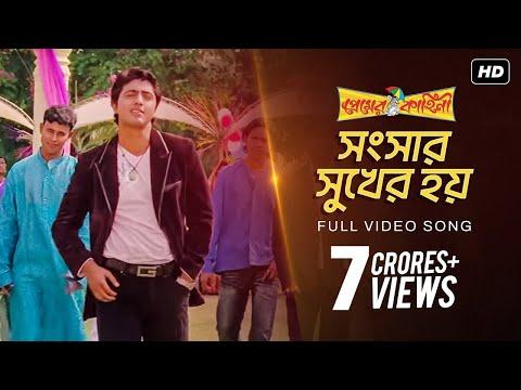Shongshar Sukher Hoi | Premer Kahini | প্রেমের কাহিনী | Dev | Koel | Ravi Kinagi | SVF