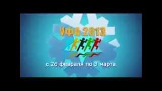 Международные Детские Игры 2013 г.Уфа(МБОУ СОШ №18 ,