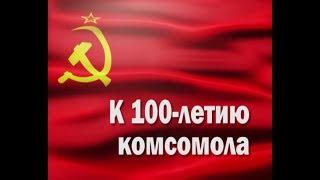 """""""К 100 летию  комсомола"""" от 12 декабря 2018 г."""